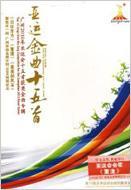 廣州2010亞運金曲十五首