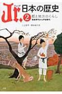 Jr.日本の歴史 奈良時代から平安時代 2 都と地方のくらし
