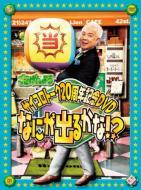 ごきげんよう」サイコロトーク20周年記念DVD 〜なにが出るかな〜