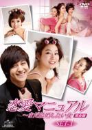 恋愛マニュアル 〜まだ結婚したい女<完全版> DVD-SET1