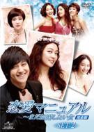 恋愛マニュアル 〜まだ結婚したい女<完全版> DVD-SET2