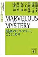MARVELOUS MYSTERY 至高のミステリー、ここにあり ミステリー傑作選 講談社文庫