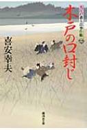 木戸の口封じ 大江戸番太郎事件帳 18 廣済堂文庫