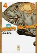 WHAT'S MICHAEL? 4 講談社漫画文庫 新装版