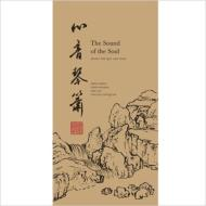 Sound Of The Soul -Music For Qin & Xiao