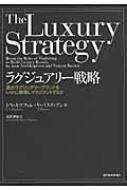 ラグジュアリー戦略 真のラグジュアリーブランドをいかに構築しマネジメントするか