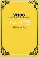 ムック W100 アニメ声優