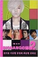 BIGBANGの秘密 2 Focus on the G‐DRAGON