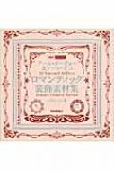 アール・ヌーヴォー&アール・デコ ロマンティック装飾素材集 design parts collection