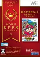 みんなのおすすめセレクション 桃太郎電鉄2010〜戦国・維新のヒーロー大集合!の巻