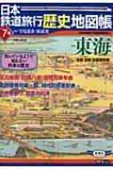 日本鉄道旅行歴史地図帳 全線全駅全優等列車 7号 新潮「旅」ムック