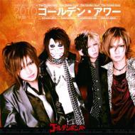 ゴールデン・アワー 〜下半期ベスト2010〜