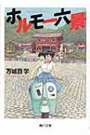 ホルモー六景 角川文庫