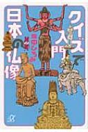 クイズで入門 日本の仏像 講談社プラスアルファ文庫