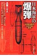 日本海軍の爆弾 大西瀧治郎の合理主義精神 光人社NF文庫