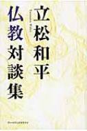 立松和平仏教対談集