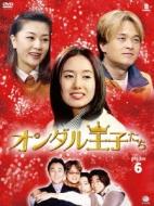 オンダル王子たち DVD-BOX6