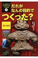 だれがなんの目的でつくった? 謎の遺物 これは真実か!?日本歴史の謎100物語