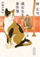 漱石先生の事件簿 猫の巻 角川文庫