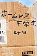 ホームレス中学生 幻冬舎よしもと文庫