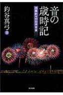 音の歳時記 四季折々の日本音楽