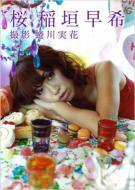 Sakura Saki Inagaki Photobook