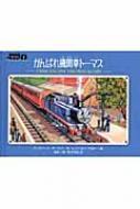がんばれ機関車ト-マス