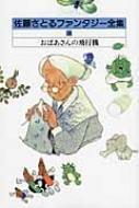 佐藤さとるファンタジー全集 8 おばあさんの飛行機
