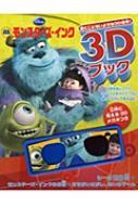 ディズニー3Dブック モンスターズ・インク