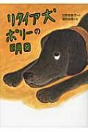 リタイア犬ポリーの明日 いのちいきいきシリーズ