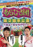 あらびき団 第2回本公演(仮)