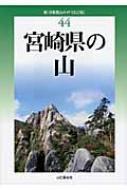 宮崎県の山 新・分県登山ガイド