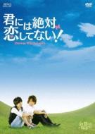 君には絶対恋してない!〜Down with Love DVD-BOX2