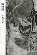 井坂洋子: 嵐の前