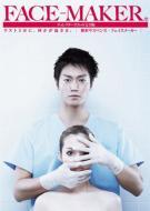FACE-MAKERディレクターズカット完全版DVD-BOX