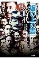日本の命運を決めた『坂の上の雲』の時代 日露激突・雲外編