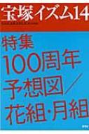 宝塚イズム 14 特集 100周年予想図/花組・月組