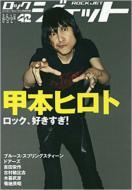 Rock Jet Vol.42