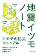 地震イツモノート キモチの防災マニュアル ポプラ文庫