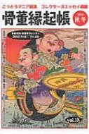 骨董縁起帳 2010秋冬