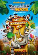 Penguins of Madagascar Happy King Julien Day!