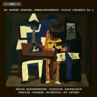 大道芸、ヴァイオリン協奏曲第1番、第2番 ハーデンベルガー、アンドレアソン、グルーバー&スウェーデン室内管