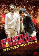 ローチケHMVNON STYLE/Non Style Non Coin Live In さいたまスーパーアリーナ