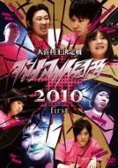 ダイナマイト関西2010 first