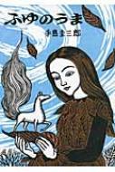 ふゆのうま 幻想シリーズ