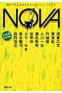 NOVA 書き下ろし日本SFコレクション 3 河出文庫
