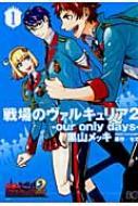 戦場のヴァルキュリア2 OUR ONLY DAYS 1 ビーズログコミックス