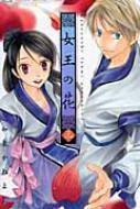 女王の花 3 フラワーコミックス ベツコミフラワーコミックス