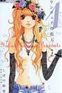 ランウェイの恋人 1 フラワーコミックス ベツコミフラワーコミックス