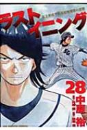 ラストイニング 私立彩珠学院高校野球部の逆襲 28 ビッグコミックス